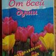 Отдается в дар Книжка малышка с поздравлениями и пожеланиями. от всей души