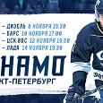 Отдается в дар Бесплатные билеты на хоккей