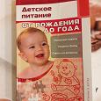 Отдается в дар Книга «Детское питание от рождения до года»