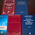 Отдается в дар Учебники/книги: прокурорский надзор, правоохранительные органы, уголовное наказание, уголовно-исполнительное право