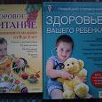 Отдается в дар Полезные книги для молодых мам