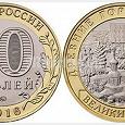 Отдается в дар 10 рублей 2016 Великие Луки
