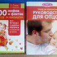 Отдается в дар Книга для молодых родителей
