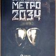 Отдается в дар Глуховский Дмитрий. Метро 2034.