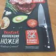 Отдается в дар буклет наклеек на ножи Tefal магазин Окей
