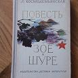 Отдается в дар Детская литература СССР