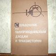 Отдается в дар Справочник по полупроводниковым диодам и транзисторам