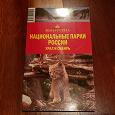 Отдается в дар Путеводитель Национальные парки России