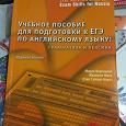 Отдается в дар Учебное пособие для подготовки к ЕГЭ по английскому