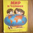 Отдается в дар Географический атлас для детей