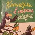 Отдается в дар Книга детские рассказы