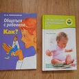Отдается в дар Книги по воспитанию и развитию детей