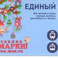 Отдается в дар Единый билет Москвы «Весенние ярмарки»