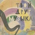 Отдается в дар Книга детская развивающая о музыке