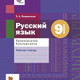 Отдается в дар Русский язык 9 класс