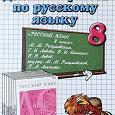 Отдается в дар Русский язык 8 класс