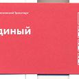 Отдается в дар Единый билет Москва