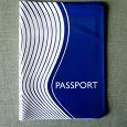 Отдается в дар Обложка для паспорта новая