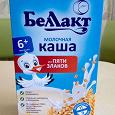 Отдается в дар Каша молочная «Беллакт» из пяти злаков