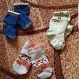 Отдается в дар носочки маленькому мальчику