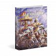 Отдается в дар Книга «Бхагавад-гита как она есть»