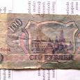 Отдается в дар 100 рублей