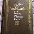 Отдается в дар Книга Анжелика
