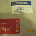 Отдается в дар Билеты метро ( использованные )