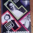 Отдается в дар Книга Клятва вечной любви Ольга Володарская