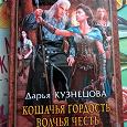 Отдается в дар Книга Дарьи Кузнецовой «Кошачья гордость, волчья честь»