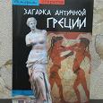 Отдается в дар Книга «Загадка Античной Греции»