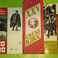 Отдается в дар книжные закладки Ленин, партия, конституция СССР