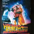 Отдается в дар «назад в будущее» (3 DVD)лицензия