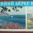 """Отдается в дар набор открыток """" Южный берег Крыма"""", 1979"""