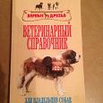 Отдается в дар Книги для владельцев собак
