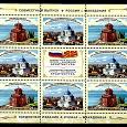 Отдается в дар марки «Совместный выпуск Россия-Македония Архитектура»