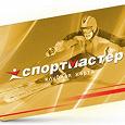 Отдается в дар Скидка -30% «Спортмастер»