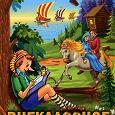 Отдается в дар Книга «Внеклассное чтение» 1-4 кл.