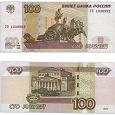 Отдается в дар 100 рублей на телефон