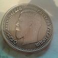 Отдается в дар Копия монеты 5 рублей 1907 года.