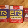 Отдается в дар Подготовка к ЕГЭ по Литературе