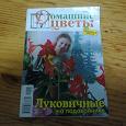 Отдается в дар Журнал Домашние цветы №4 Спецвыпуск «Луковичные на подоконнике»