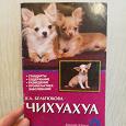 Отдается в дар Книжка про собак Чихуахуа