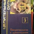 Отдается в дар Книга из серии «Целительные силы»
