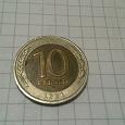 Отдается в дар 10 российских рублей 1991года