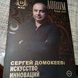Отдается в дар Журнал Aurum