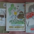 Отдается в дар Книги детские из СССР