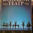 Отдается в дар Журнал о Большом театре.