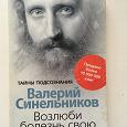 Отдается в дар Книга Валерий Синельников Возлюби болезнь свою
