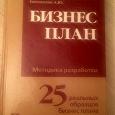 Отдается в дар «Бизнес-план. Методика разработки. 25 реальных образцов бизнес-плана», Виктор Горемыкин